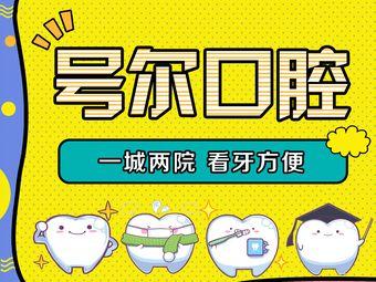 号尔口腔·数字化种植矫正中心(长虹路机构)