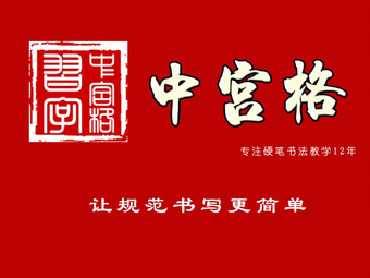 中宫格练字书法培训中心(经开玉兰校区)