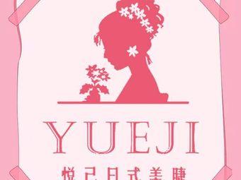 YueJi·悦己日式美睫工作室(万达店)