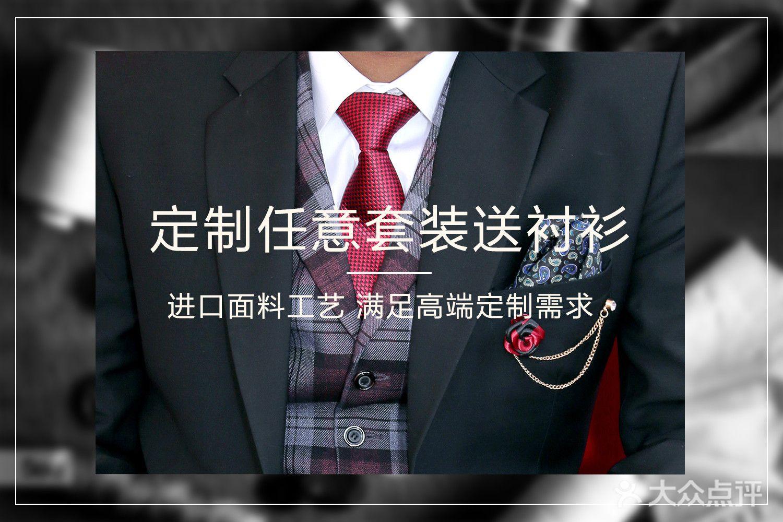 Awei高級西服定制的图片