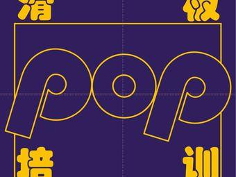 POP滑板培训