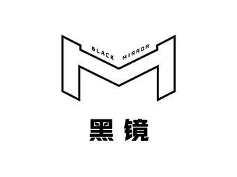黑镜沉浸式剧本杀推理社(益鹏集团店)