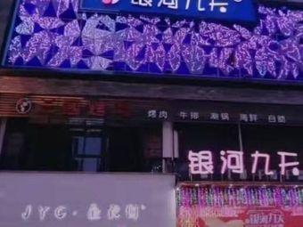 银河九天(1227店)