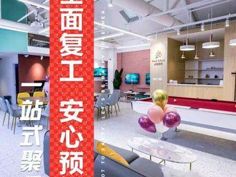 半糖轰趴·团建聚会·主题生日派对(汉口江滩界立方店)
