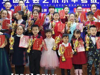 中艺联艺术教育