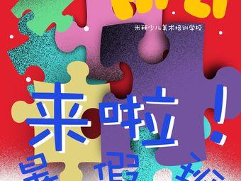 米秝少儿美术Mili Art(长宁校区)