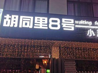 胡同里8号小酒馆