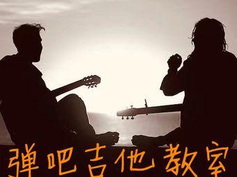 弹吧吉他教室·专注吉他(昆明路店)