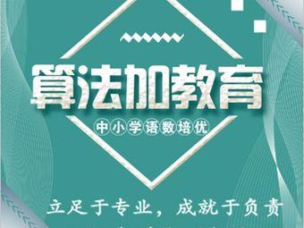 算法加教育(天府三街校区)