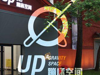 UP蹦床空间·GRAVITY SPACE