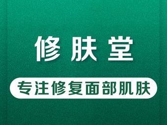 修肤堂专业祛痘全国连锁(昌岗店)