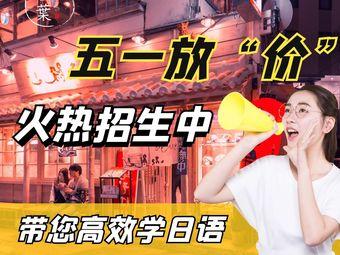 WinWin若葉日語培訓工作室