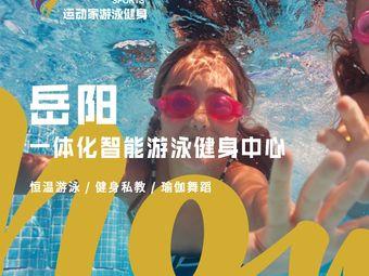 运动家游泳健身(南湖壹号店)