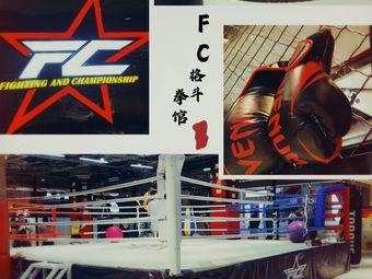 FC格斗拳馆(大洋百货店)