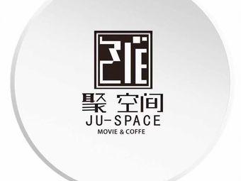 聚空间电影·咖啡