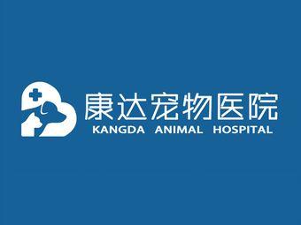 康达宠物医院