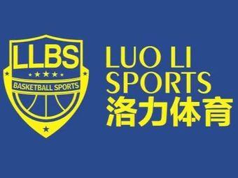洛力体育篮球培训(朝阳馆)
