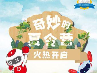 欧文教育(呈贡春融街教学中心)