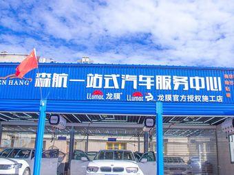 森航汽车服务中心