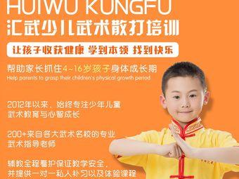 中华武术汇武连锁教育