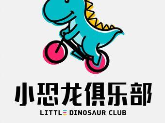 小恐龙俱乐部(顺盈店)