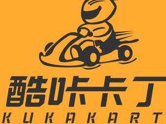 酷咔卡丁车(金凤区店)