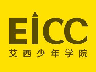 EICC·艾西少年学院