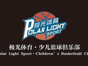 极光少儿篮球训练营(蜀北校区)
