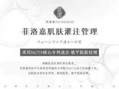 花漾美·Cocolo日式美学中心的图片