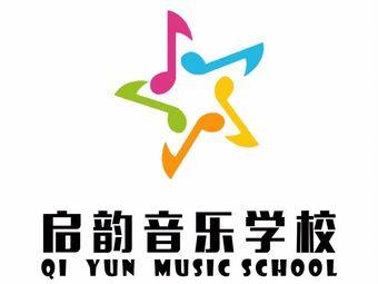 启韵音乐学校 成人少儿声乐钢琴乐器