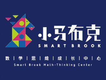 小马布克数学思维成长中心(南城校区)