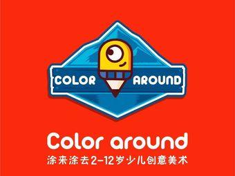 ColorAround涂来涂去创意美术(虹桥天地旗舰店)