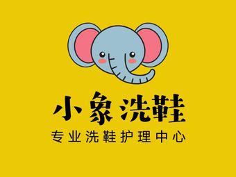 小象洗鞋(全城取送)(双流店)