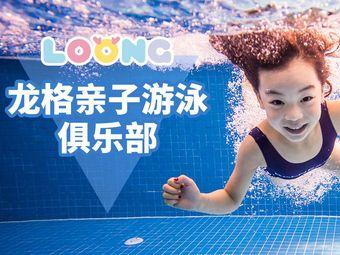龙格亲子游泳俱乐部(惠州中信水岸城中心)