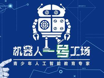 机器人一号工场(仙林校区店)