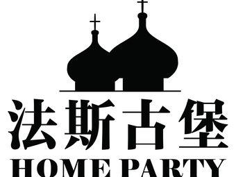 法斯古堡HOME PARTY