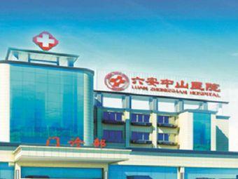 六安中山健康体检中心
