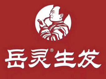 岳灵生发(昌黎店)