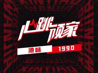 心跳顽家·港味1990