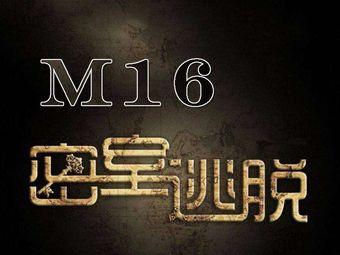 M16星云工作室密室逃脱