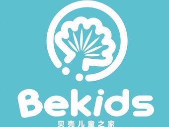 Bekids贝壳儿童之家(中海右岸园区)