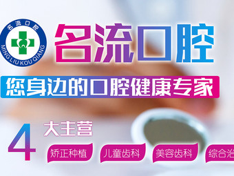 芜湖名流口腔门诊部·无痛微创种植中心