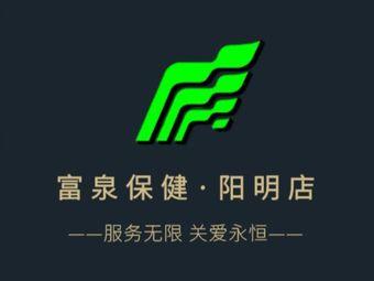 富泉保健(阳明西路店)