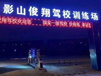 影山俊翔驾校(十六里河校区)