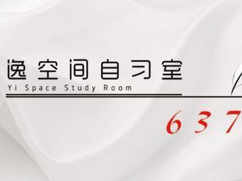 逸空间自习室(康博店)