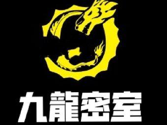 九龍密室(温岭锦江百货店)
