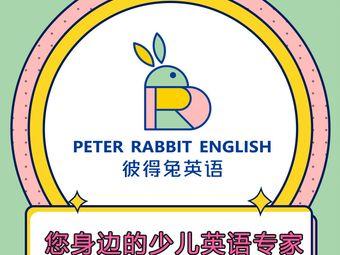 彼得兔英語