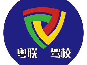 粤联驾校(永安店)