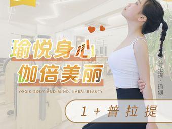 1+普拉提·瑜伽生活馆(浙师大店)