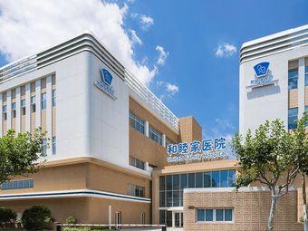 上海和睦家醫院(平塘路院區)